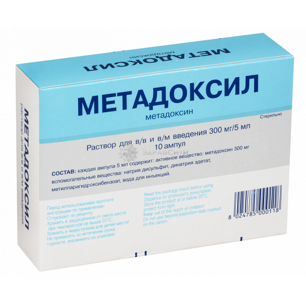 метадоксил от алкогольной интоксикации
