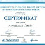 Асташкин - Сертификат участника курса по челюстно-лицевой хирургии