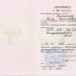 """Асташкин - Сертификат о присвоении специальности """"Организация здравоохранения и общественное здоровье"""""""