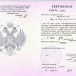 """Асташкин - Сертификат о присвоении специальности """"Хирургия"""""""