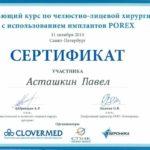 Асташкин - Сертификат участника курса по челюстно-лицевой хирургии 2014