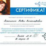 Асташкин - Сертификат участника научно-информационной программы по вопросам антивозрастной терапии