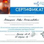 Асташкин - Сертификат участника научно-информационной программы по вопросам антивозрастной терапии 2013