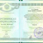 """Асташкин - Сертификат специалиста по специальности """"Хирургия"""""""