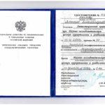 """Бычков - Удостоверение по специальности """"Акушерство и гинекология"""""""