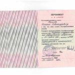 """Бычков - Сертификат о присвоении специальности """"Акушерство и гинекология"""""""