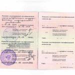 Бычков - Сертификат по акушерству и гинекологии