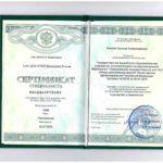 Бычков - Сертификат специалиста по специальности Акушерство и гинекология