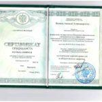 Бычков - Сертификат специалиста по направлению Организация здравоохранения и общественное здоровье
