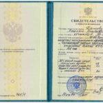 Бычков - Свидетельство о повышении квалификации по организации работы приемных отделений больниц