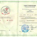 Бычков - Удостоверение о повышении квалификации по программе Амбулаторная ангиология