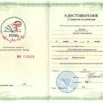 Бычков - Удостоверение о повышении квалификации по программе Профпатология