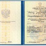 Бычков - Свидетельство о повышении квалификации по акушерству и гинекологии