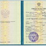 Бычков - Свидетельство о повышении квалификации по циклу Акушерство и гинекология