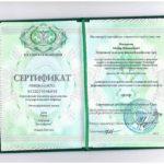 Сертификат специалиста по хирургии Магомедова А.М.