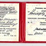 Удостоверение по специальности хирургия - Магомедов А.М.