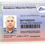 Удостоверение врача-хирурга Магомедова А.М.