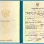 Свидетельство о повышении квалификации по хирургии 2001 - Магомедов А.М.