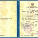Свидетельство о повышении квалификации по хирургии Магомедова А.М.