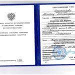 Удостоверение по хирургии 2007 - Магомедов А.М.