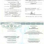 Свидетельство/удостоверение по хирургии - Смаглий В.Б.