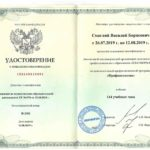 Удостоверение о повышении квалификации по профпатологии Смаглия В.Б.