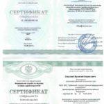 Сертификат Смаглия В.Б. по профпатологии