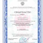Свидетельство по квалификации лечебное дело - Смаглий В.Б.