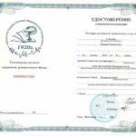 Удостоверение о повышении квалификации по Профпатологии - Смаглий В.Б.