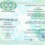 Сертификат по специальности хирургия - Смаглий В.Б.