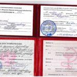 Удостоверение врача-хирурга - Смаглий В.Б.