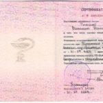Сертификат по организации здравоохранения и общественного здоровья - Смаглий В.Б.