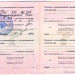 Подтверждение сертификата по хирургии - Смаглий В.Б.