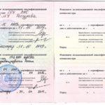 Подтверждение сертификата - Смаглий В.Б.-1