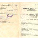 Выписка из зачетной ведомости - Смаглий В.Б.