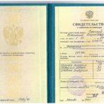 Свидетельство о повышении квалификации по направлению хирургия - Смаглий В.Б.