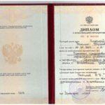 Диплом о профессиональной переподготовке - Смаглий В.Б.
