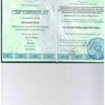 """Сертификат специалиста Канафеевой Д.К. по """"Ультразвоковой диагностике"""" - фото"""