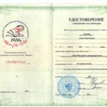Удостоверение о повышении квалификации по колопроктологии - Ознецян А.В. - фото