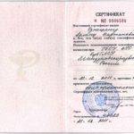 Сертификат специалиста по колопроктологии - Ознецян А.В. 2 - фото