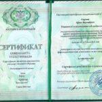 Сертификат специалиста по колопроктологии - Ознецян А.В. 1 - фото