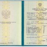 Свидетельство о повышении квалификации по программе эндокринология - Давыдкина Е.В. - фото