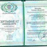 Сертификат специалиста - Давыдкина Е.В. - фото