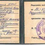 Удостоверение врача - Давыдкина Е.В. - фото