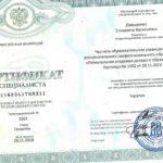 Сертификат специалиста Давыдкина Е.В. - фото