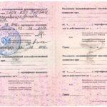 Сертификат по хирургии - Ознецян А.В. 3 - фото