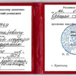 Удостоверение врача - Ознецян А.В. - фото