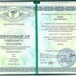 Сертификат по хирургии - Ознецян А.В. 1 - фото