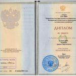 Диплом по хирургии - Ознецян А.В. - фото