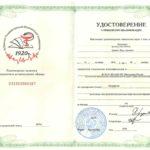 Удостоверение о повышении квалификации по хирургии - Ознецян А.В. - фото
